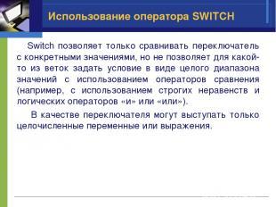 Использование оператора SWITCH Switch позволяет только сравнивать переключатель