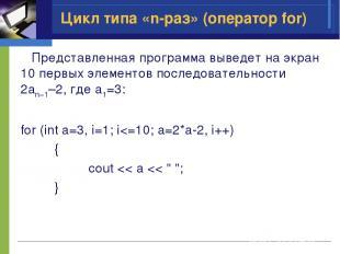 Представленная программа выведет на экран 10 первых элементов последовательности