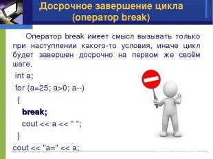 Оператор break имеет смысл вызывать только при наступлении какого-то условия, ин