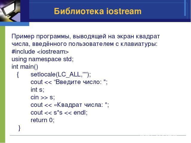 """Пример программы, выводящей на экран квадрат числа, введённого пользователем с клавиатуры: #include using namespace std; int main() { setlocale(LC_ALL,""""""""); cout"""