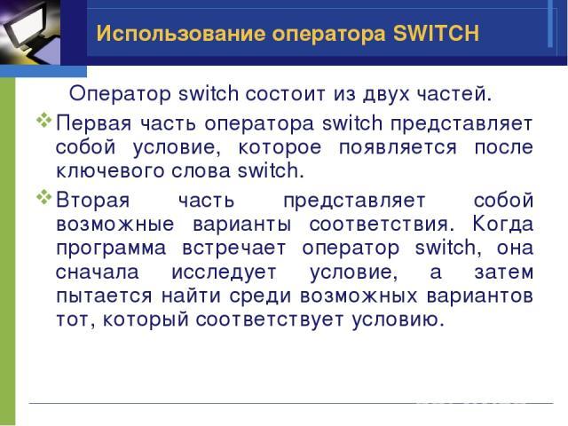Использование оператора SWITCH Оператор switch состоит из двух частей. Первая часть оператора switch представляет собой условие, которое появляется после ключевого слова switch. Вторая часть представляет собой возможные варианты соответствия. Когда …