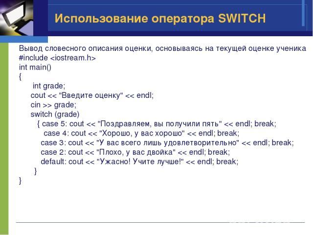 Использование оператора SWITCH Вывод словесного описания оценки, основываясь на текущей оценке ученика #include int main() { int grade; cout grade; switch (grade) { case 5: cout