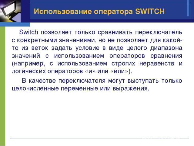 Использование оператора SWITCH Switch позволяет только сравнивать переключатель с конкретными значениями, но не позволяет для какой-то из веток задать условие в виде целого диапазона значений с использованием операторов сравнения (например, с исполь…