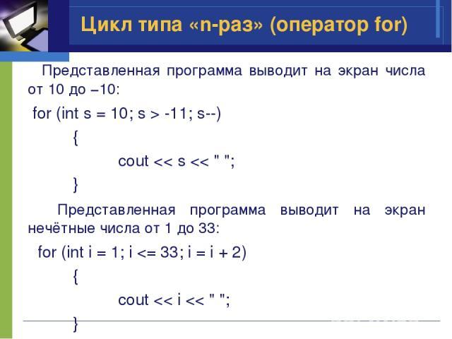 Представленная программа выводит на экран числа от 10 до −10: for (int s = 10; s > -11; s--) { cout