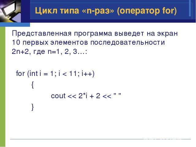 Представленная программа выведет на экран 10 первых элементов последовательности 2n+2, где n=1, 2, 3…: for (int i = 1; i < 11; i++) { cout