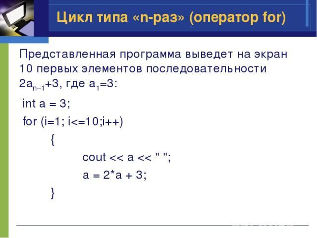 Представленная программа выведет на экран 10 первых элементов последовательности 2an−1+3, где a1=3: int a = 3; for (i=1; i