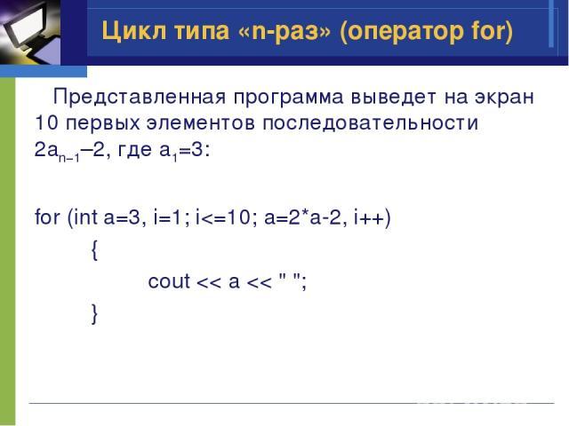 Представленная программа выведет на экран 10 первых элементов последовательности 2an−1–2, где a1=3: for (int a=3, i=1; i