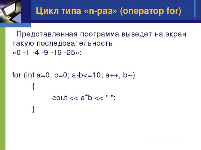 Представленная программа выведет на экран такую последовательность «0 -1 -4 -9 -16 -25»: for (int a=0, b=0; a-b