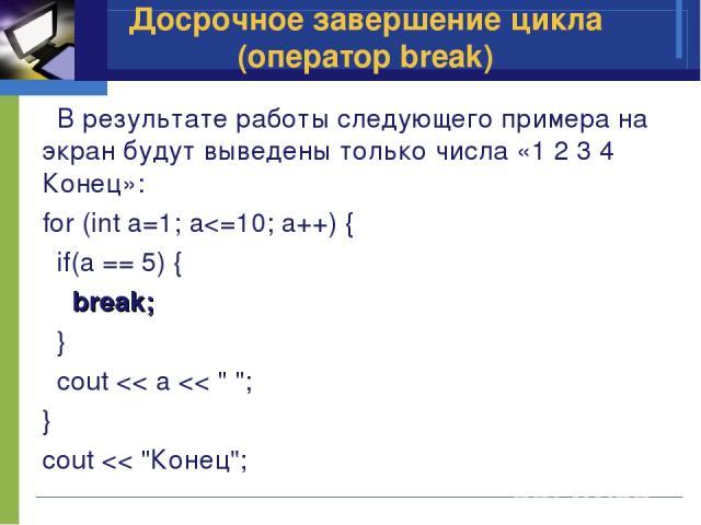В результате работы следующего примера на экран будут выведены только числа «1 2 3 4 Конец»: for (int a=1; a