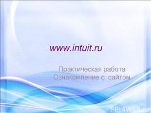 www.intuit.ru Практическая работа Ознакомление с сайтом