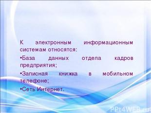 К электронным информационным системам относятся: База данных отдела кадров предп
