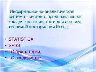 Информационно-аналитическая система - система, предназначенная как для хранения,