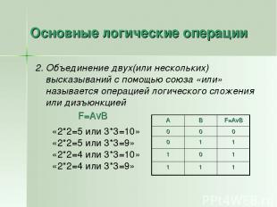 Основные логические операции 2. Объединение двух(или нескольких) высказываний с