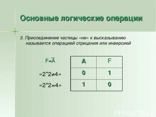 Основные логические операции 3. Присоединение частицы «не» к высказыванию называ