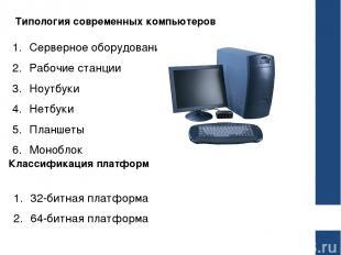 Типология современных компьютеров Серверное оборудование Рабочие станции Ноутбук