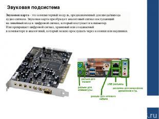 Звуковая подсистема Звуковая карта- это компьютерный модуль, предназначенный дл