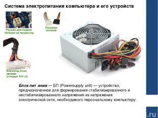 Система электропитания компьютера и его устройств Блок питания— БП (Powersupply