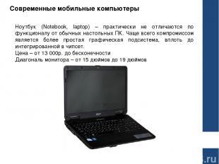 Современные мобильные компьютеры Ноутбук (Notebook, laptop) – практически не отл