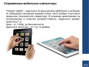 Современные мобильные компьютеры Планшет (tablet) – чаще всего по функционалу пр