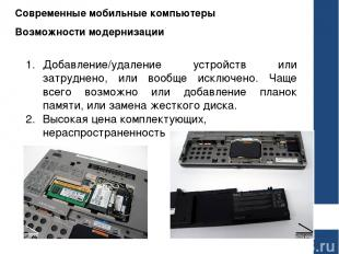 Современные мобильные компьютеры Возможности модернизации Добавление/удаление ус