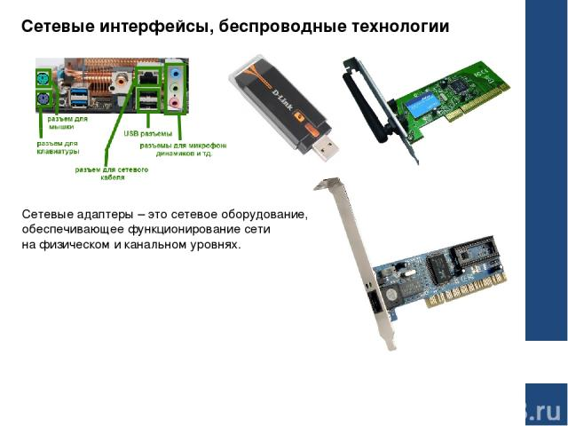 Сетевые интерфейсы, беспроводные технологии Сетевые адаптеры – это сетевое оборудование, обеспечивающее функционирование сети на физическом и канальном уровнях.