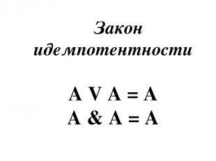 Закон идемпотентности AVA = A A & A = A