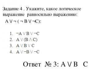 Задание 4 . Укажите, какое логическое выражение равносильно выражению: A \/ ¬ (