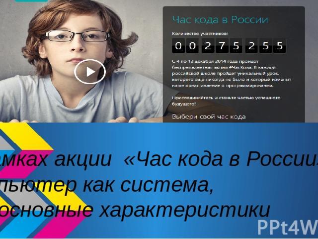 В рамках акции «Час кода в России» Компьютер как система, его основные характеристики