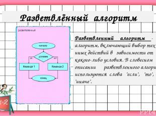 Разветвленный алгоритм - это алгоритм, включающий выбор тех или иных действий в