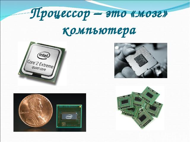Процессор – это «мозг» компьютера