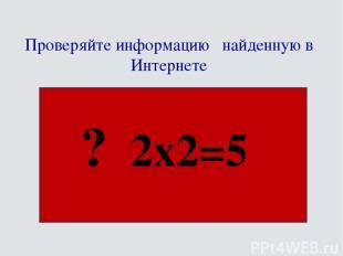 Проверяйте информацию найденную в Интернете ? 2х2=5