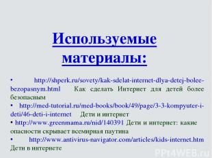 Используемые материалы: http://shperk.ru/sovety/kak-sdelat-internet-dlya-detej-b