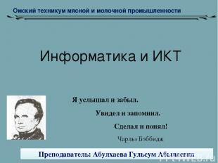 Информатика и ИКТ Омский техникум мясной и молочной промышленности Я услышал и з
