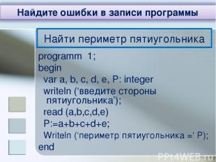 Найти периметр пятиугольника programm 1; begin var a, b, c, d, e, P: integer wri