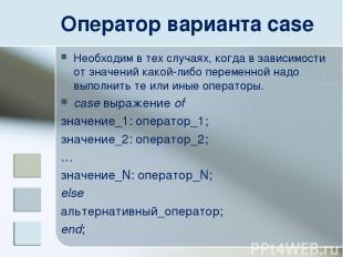 Оператор варианта case Необходим в тех случаях, когда в зависимости от значений