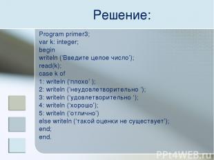 Решение: Program primer3; var k: integer; begin writeln ('Введите целое число');