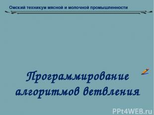Программирование алгоритмов ветвления Омский техникум мясной и молочной промышле