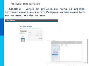 Размещение сайта в интернете Хостинг - услуга по размещению сайта на сервере, по