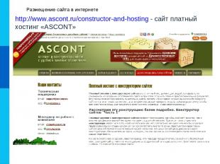 Размещение сайта в интернете http://www.ascont.ru/constructor-and-hosting - сайт
