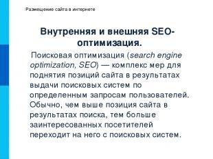Размещение сайта в интернете Внутренняя и внешняя SEO-оптимизация. Поисковая опт