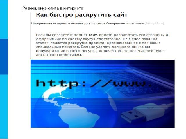 Размещение сайта в интернете