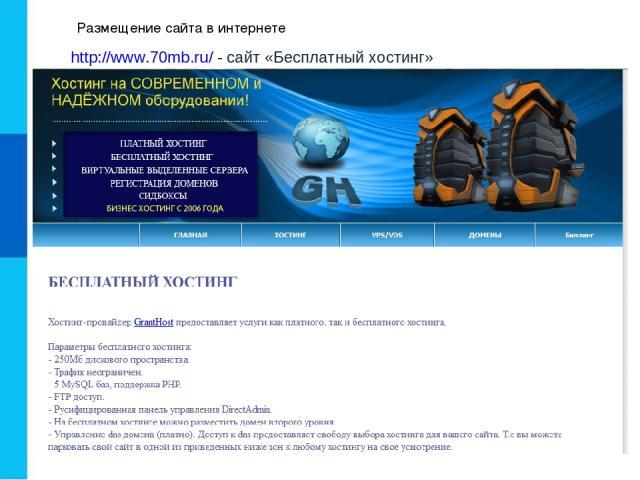 Размещение сайта в интернете http://www.70mb.ru/ - сайт «Бесплатный хостинг»