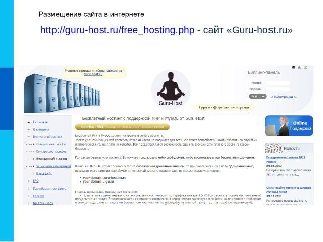 Размещение сайта в интернете http://guru-host.ru/free_hosting.php - сайт «Guru-host.ru»