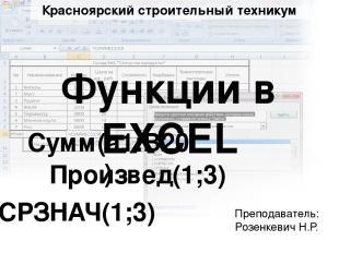 Функции в EXCEL Cумм(а1:B20) CРЗНАЧ(1;3) Произвед(1;3) Красноярский строительный