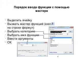Порядок ввода функции с помощью мастера Выделить ячейку Вызвать мастер функций (