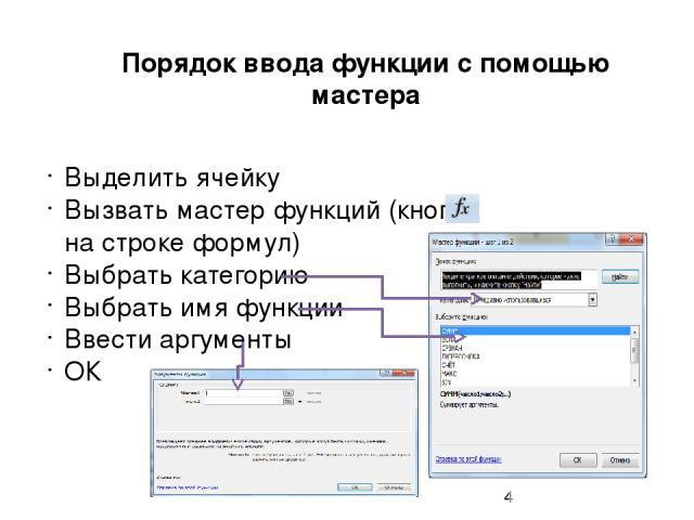 Порядок ввода функции с помощью мастера Выделить ячейку Вызвать мастер функций (кнопка на строке формул) Выбрать категорию Выбрать имя функции Ввести аргументы ОК