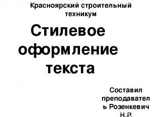 Стилевое оформление текста Красноярский строительный техникум Составил преподава
