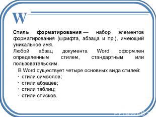 Стиль форматирования— набор элементов форматирования (шрифта, абзаца и пр.), им