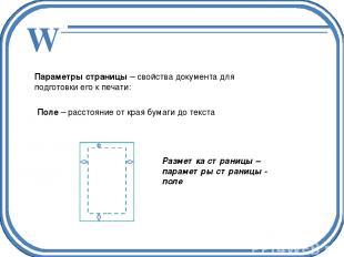 Параметры страницы – свойства документа для подготовки его к печати: Поле – расс