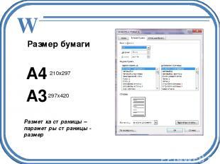 Размер бумаги А4 210х297 А3 297х420 Разметка страницы – параметры страницы - раз